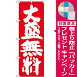 のぼり旗 大盛無料 赤地 (SNB-1259) [プレゼント付]