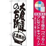 のぼり旗 大食達の台所 (SNB-1264) [プレゼント付]
