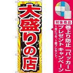 のぼり旗 大盛りの店 赤字 (SNB-1278) [プレゼント付]