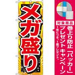 のぼり旗 メガ盛り 赤字 (SNB-1279) [プレゼント付]
