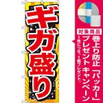 のぼり旗 ギガ盛り 赤字 (SNB-1280) [プレゼント付]