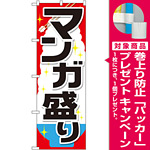 のぼり旗 マンガ盛り (SNB-1285) [プレゼント付]