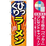 のぼり旗 びっくりラーメン 旨 (SNB-1290) [プレゼント付]