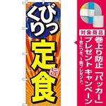 のぼり旗 びっくり定食 旨 (SNB-1292) [プレゼント付]