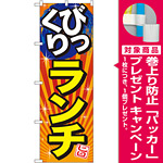 のぼり旗 びっくりランチ 旨 (SNB-1293) [プレゼント付]