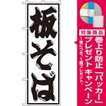 のぼり旗 板そば (SNB-1295) [プレゼント付]