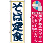 のぼり旗 そば定食 (SNB-1299) [プレゼント付]