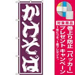 のぼり旗 かけそば (SNB-1304) [プレゼント付]