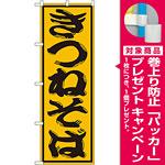 のぼり旗 きつねそば (SNB-1305) [プレゼント付]