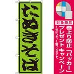 のぼり旗 たぬきそば (SNB-1306) [プレゼント付]