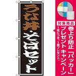 のぼり旗 うな丼 ・そばセット (SNB-1311) [プレゼント付]