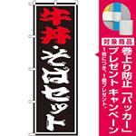 のぼり旗 牛丼 ・そばセット (SNB-1313) [プレゼント付]