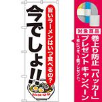 のぼり旗 ラーメン 今でしょ!! (SNB-1317) [プレゼント付]