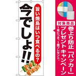 のぼり旗 焼鳥 今でしょ!! (SNB-1319) [プレゼント付]