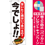 のぼり旗 たこ焼 今でしょ!! (SNB-1325) [プレゼント付]