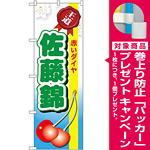 のぼり旗 佐藤錦 (SNB-1328) [プレゼント付]
