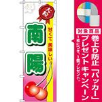 のぼり旗 南陽 (SNB-1330) [プレゼント付]