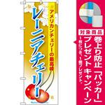 のぼり旗 レーニアチェリー (SNB-1331) [プレゼント付]