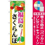 のぼり旗 福島のさくらんぼ (SNB-1333) [プレゼント付]