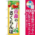 のぼり旗 青森のさくらんぼ (SNB-1334) [プレゼント付]