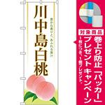 のぼり旗 川中島白桃 (SNB-1340) [プレゼント付]