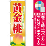 のぼり旗 黄金桃 (SNB-1341) [プレゼント付]