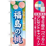 のぼり旗 福島の桃 (SNB-1346) [プレゼント付]