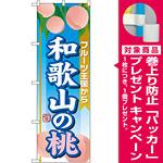 のぼり旗 和歌山の桃 (SNB-1348) [プレゼント付]