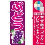 のぼり旗 ぶどう 紫 (SNB-1351) [プレゼント付]