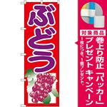 のぼり旗 ぶどう 赤 (SNB-1352) [プレゼント付]