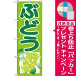 のぼり旗 ぶどう 緑 (SNB-1353) [プレゼント付]