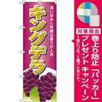 のぼり旗 キングデラ (SNB-1359) [プレゼント付]