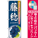 のぼり旗 藤稔 (SNB-1373) [プレゼント付]