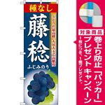 のぼり旗 藤稔種なし (SNB-1374) [プレゼント付]