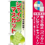 のぼり旗 シャインマスカット (SNB-1379) [プレゼント付]