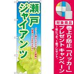 のぼり旗 瀬戸ジャイアンツ (SNB-1380) [プレゼント付]