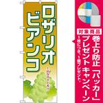 のぼり旗 ロザリオビアンコ (SNB-1382) [プレゼント付]