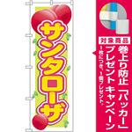 のぼり旗 サンタローザ (SNB-1395) [プレゼント付]