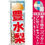 のぼり旗 豊水梨 (SNB-1397) [プレゼント付]