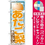 のぼり旗 あたご梨 (SNB-1398) [プレゼント付]