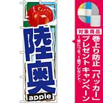 のぼり旗 陸奥 (SNB-1401) [プレゼント付]