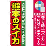 のぼり旗 熊本のスイカ (SNB-1409) [プレゼント付]