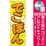 のぼり旗 でこぽん イエロー/オレンジ (SNB-1411) [プレゼント付]