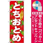 のぼり旗 とちおとめ (SNB-1414) [プレゼント付]