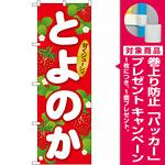 のぼり旗 とよのか (SNB-1415) [プレゼント付]