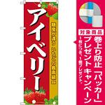 のぼり旗 アイベリー (SNB-1420) [プレゼント付]