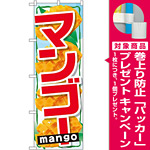 のぼり旗 マンゴー mango (SNB-1430) [プレゼント付]