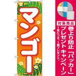 のぼり旗 マンゴー オレンジ (SNB-1431) [プレゼント付]
