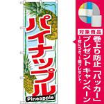 のぼり旗 パイナップル Pineapple (SNB-1432) [プレゼント付]