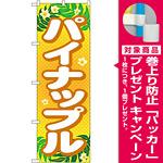 のぼり旗 パイナップル (SNB-1433) [プレゼント付]